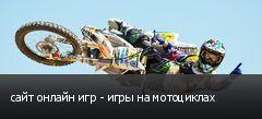 сайт онлайн игр - игры на мотоциклах