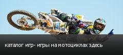 каталог игр- игры на мотоциклах здесь