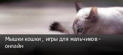 Мышки кошки , игры для мальчиков - онлайн