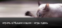 играть в Мышки кошки - игры здесь