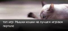 топ игр- Мышки кошки на лучшем игровом портале