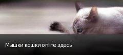 Мышки кошки online здесь