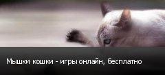 Мышки кошки - игры онлайн, бесплатно