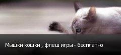 Мышки кошки , флеш игры - бесплатно