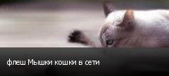 флеш Мышки кошки в сети