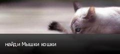 найди Мышки кошки