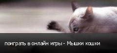 поиграть в онлайн игры - Мышки кошки