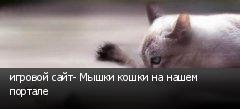 игровой сайт- Мышки кошки на нашем портале