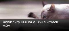 каталог игр- Мышки кошки на игровом сайте