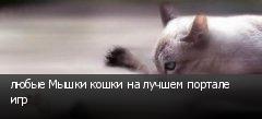 любые Мышки кошки на лучшем портале игр