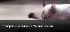 поиграть на выбор в Мышки кошки