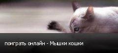 поиграть онлайн - Мышки кошки
