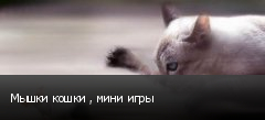 Мышки кошки , мини игры