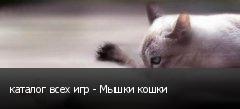 каталог всех игр - Мышки кошки