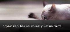 портал игр- Мышки кошки у нас на сайте