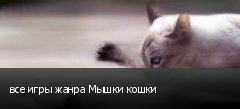 все игры жанра Мышки кошки