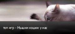 топ игр - Мышки кошки у нас
