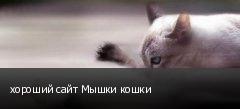 хороший сайт Мышки кошки