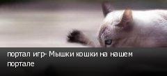 портал игр- Мышки кошки на нашем портале