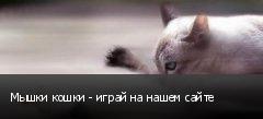 Мышки кошки - играй на нашем сайте