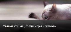 Мышки кошки , флэш игры - скачать