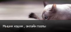 Мышки кошки , онлайн пазлы