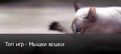 Топ игр - Мышки кошки
