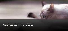 Мышки кошки - online