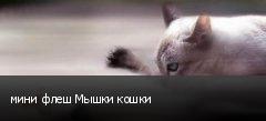 мини флеш Мышки кошки