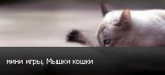 мини игры, Мышки кошки