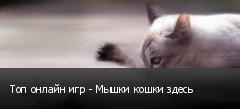 Топ онлайн игр - Мышки кошки здесь