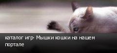каталог игр- Мышки кошки на нашем портале