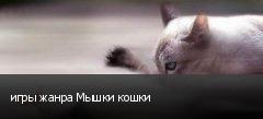 игры жанра Мышки кошки
