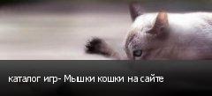 каталог игр- Мышки кошки на сайте