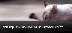 топ игр- Мышки кошки на игровом сайте