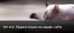 топ игр- Мышки кошки на нашем сайте
