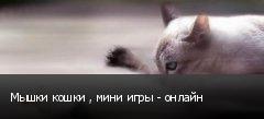 Мышки кошки , мини игры - онлайн