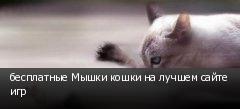 бесплатные Мышки кошки на лучшем сайте игр