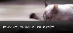 поиск игр- Мышки кошки на сайте