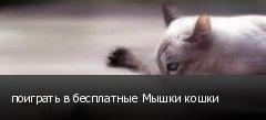 поиграть в бесплатные Мышки кошки