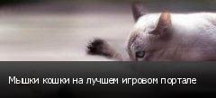 Мышки кошки на лучшем игровом портале
