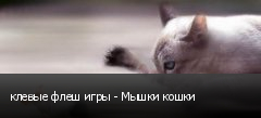 клевые флеш игры - Мышки кошки