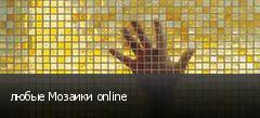 любые Мозаики online