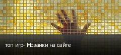 топ игр- Мозаики на сайте