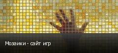 Мозаики - сайт игр
