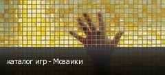 каталог игр - Мозаики