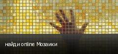найди online Мозаики