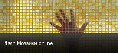 flash Мозаики online
