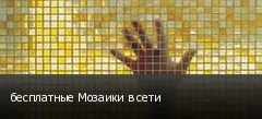 бесплатные Мозаики в сети