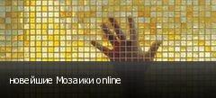 новейшие Мозаики online